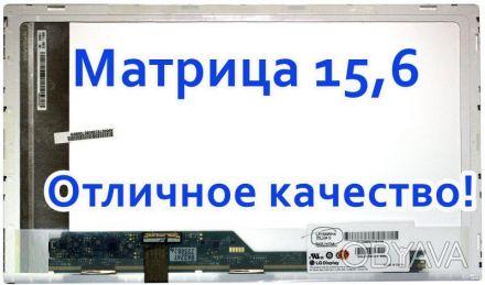 Доставка по Киеву - Бесплатно Самая популярная матрица 15,6 1366*768 led 40 . Киев, Киевская область. фото 1