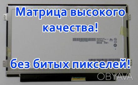 Доставка по Киеву -бесплатно Матрица 10.1 LED AUO B101AW01 v.2 Тип подсветкиL. Киев, Киевская область. фото 1