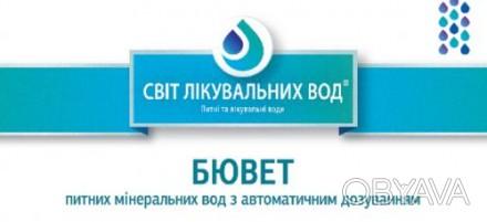 Унікальна цілюща питна мінеральна вода. Виражений позитивний вплив на функціона. Киев, Киевская область. фото 1