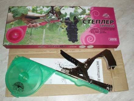 Степлер (инструмент) для подвязки винограда Оазис H919. Запорожье. фото 1