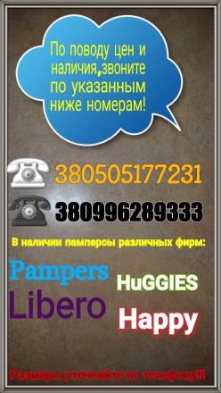 Подгузники/Памперсы Донецк. Донецк. фото 1