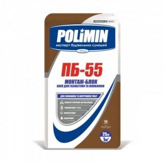 Клей для газоблока Полимин ПБ-55. Чернигов. фото 1